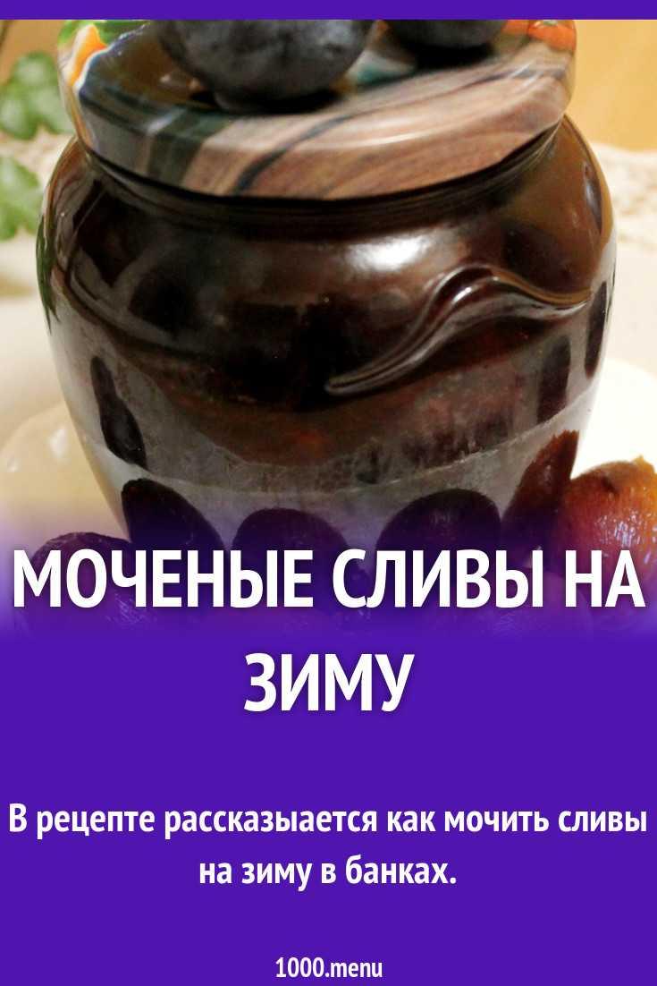 Рецепт моченых слив в домашних условиях. маринованные сливы. с лавровым листом и пряностями