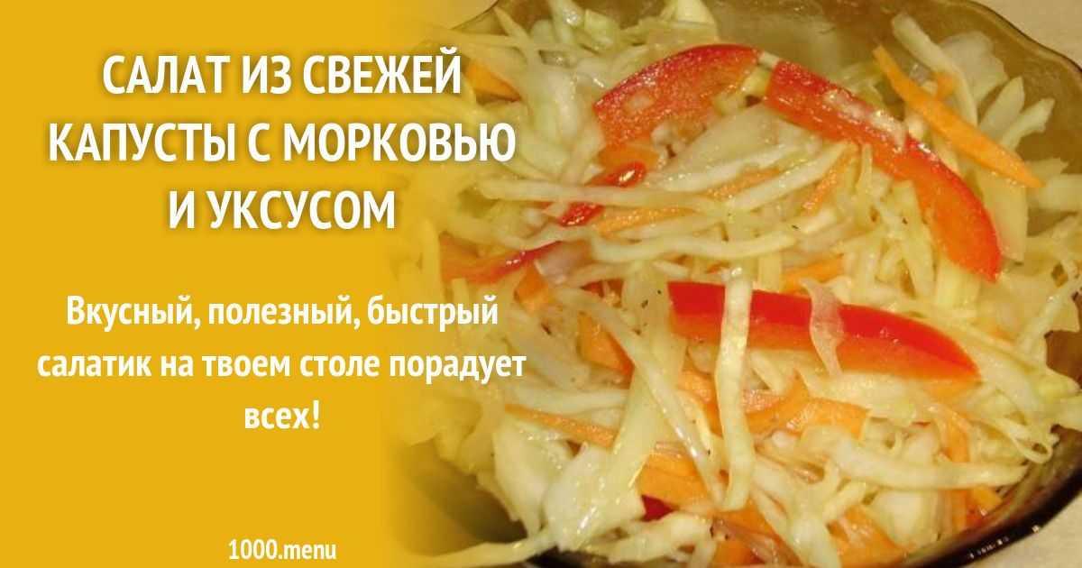 Салат из молодой капусты - 258 рецептов: салаты | foodini
