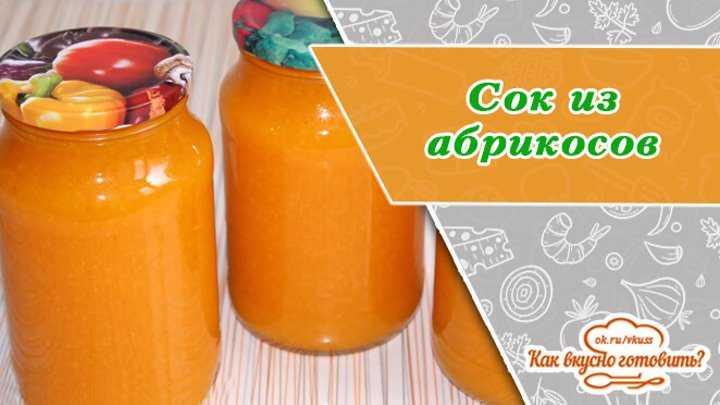 Сок из абрикосов с мякотью, рецепт на зиму - всёпродачу