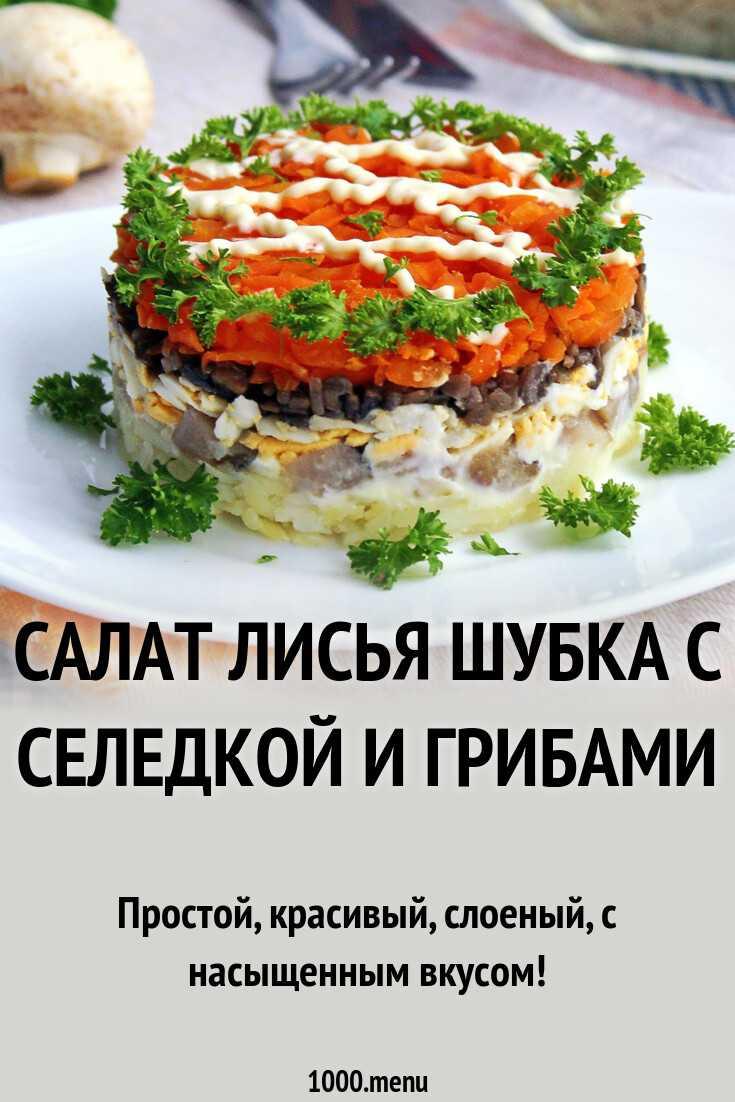 Салат царская шуба с красной рыбой