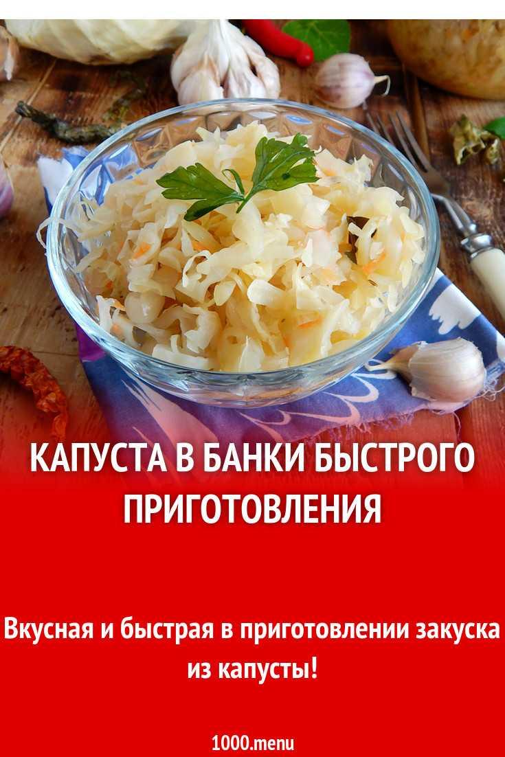 Маринованная капуста быстрого приготовления: 3 рецепта - 1000.menu