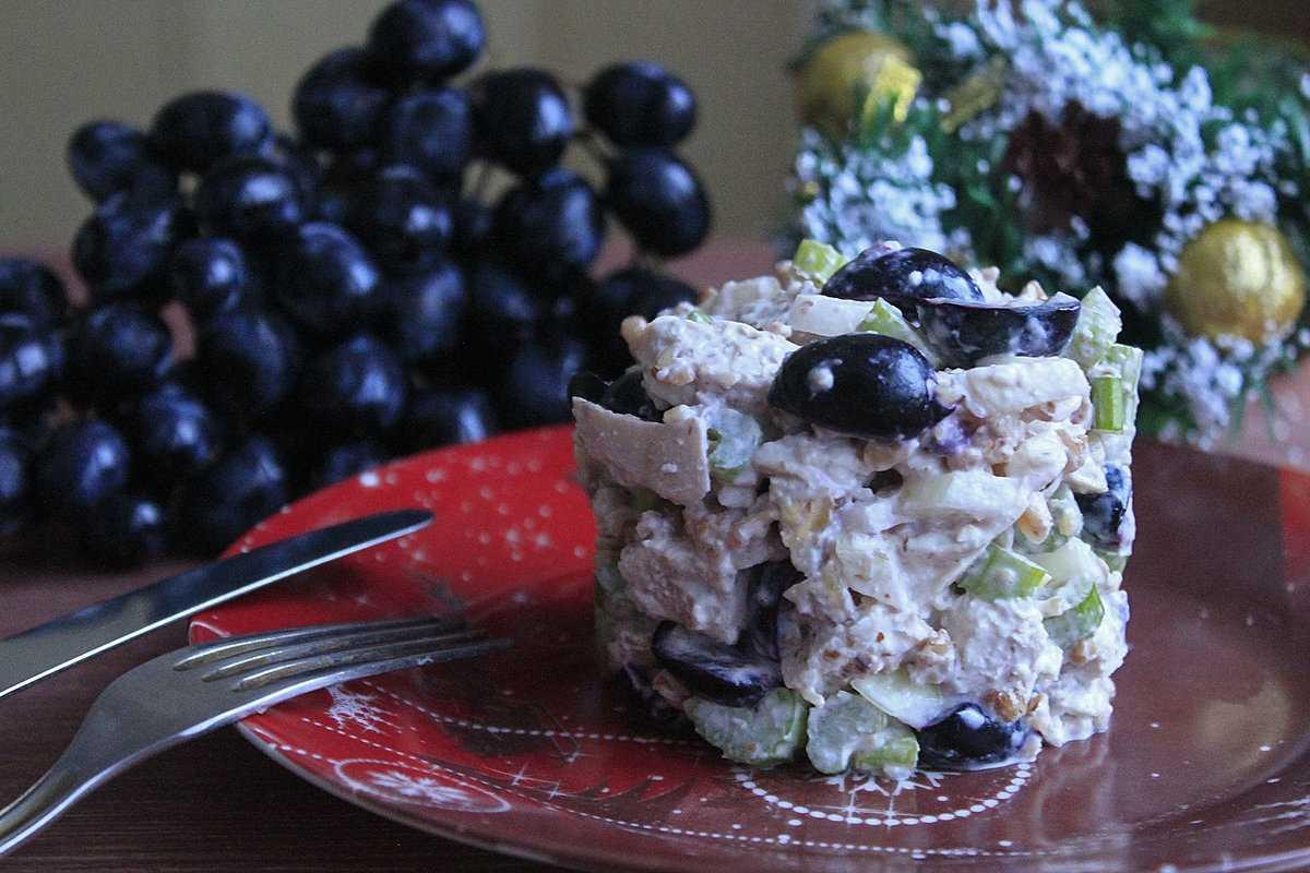 Салат виноградная гроздь или лоза рецепт