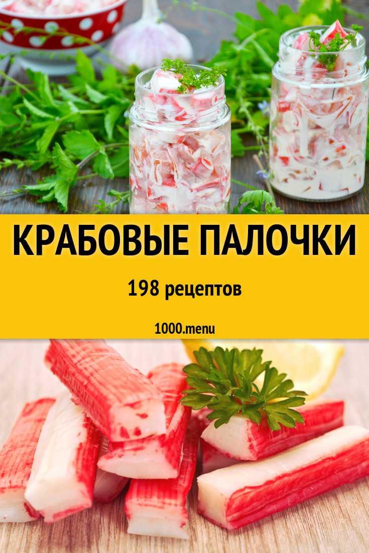 Рафаэлло из крабовых палочек — рецепты с фото