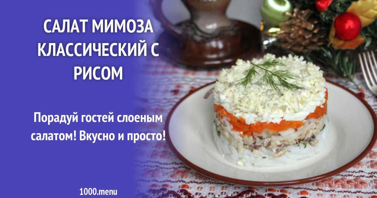 Салат мимоза рецепт классический рецепт с горбушей