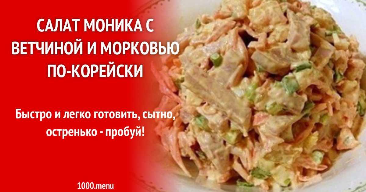 Салат бунито с корейской морковкой рецепт с фото пошагово - 1000.menu