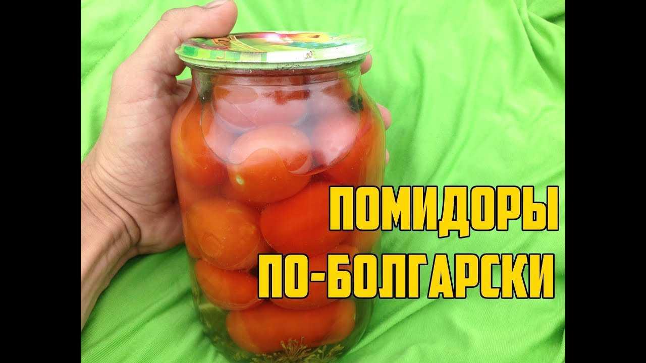 Помидоры по-болгарски на зиму: рецепт маринования и засолки с фото и видео