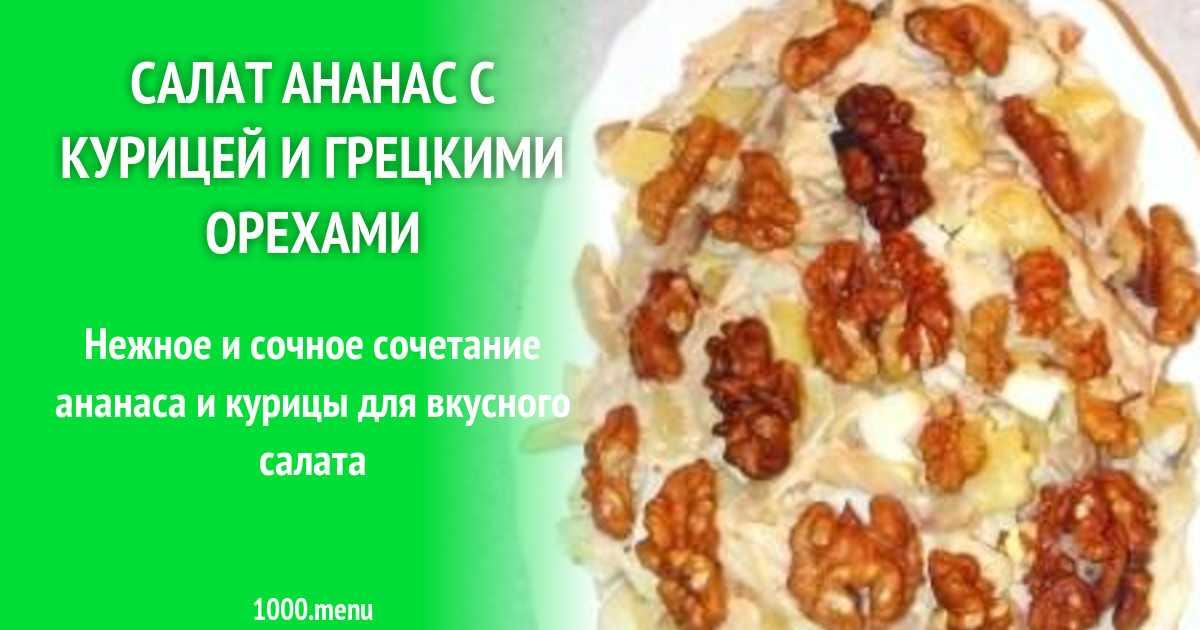 Салат с грецкими орехами курой слоями