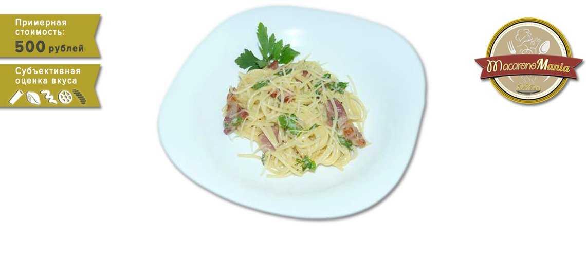 Паста карбонара: вкусный рецепт с беконом и сливками