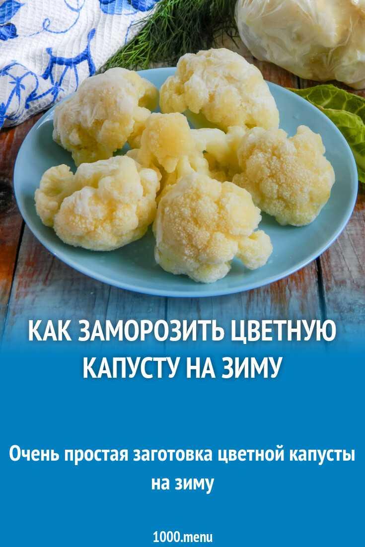 Можно ли замораживать грибы в морозилке (сырыми, жареными)