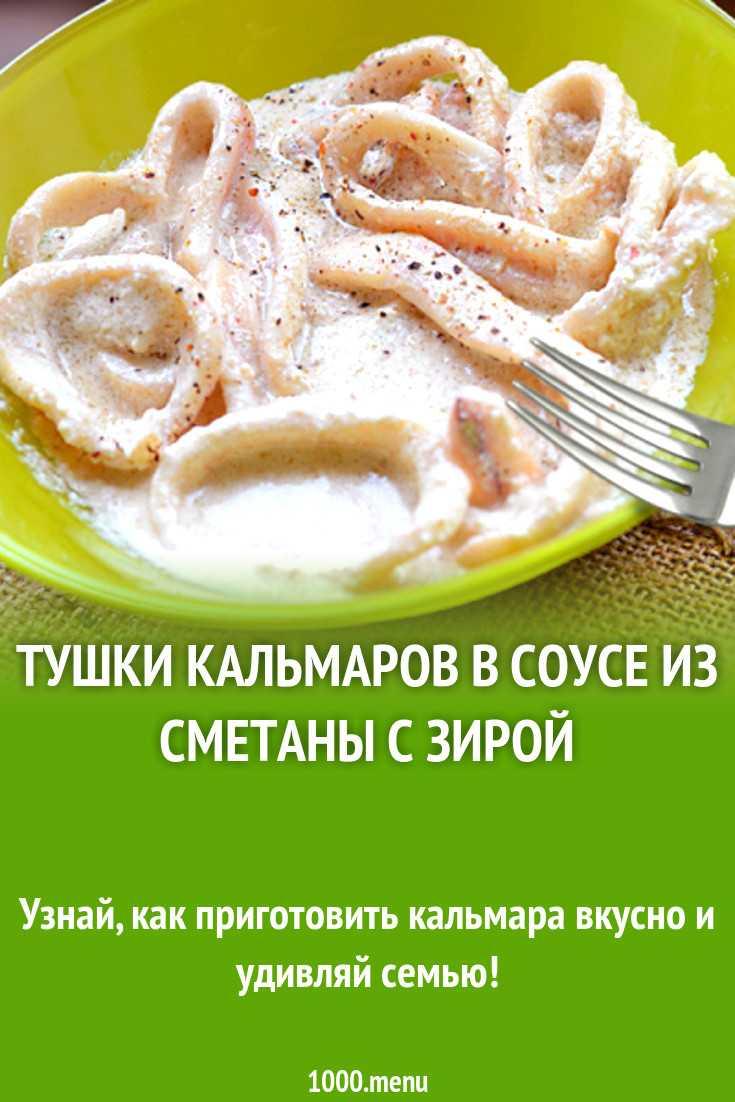 Салат с кальмарами и яблоками под йогуртовым соусом - рецепт с фото
