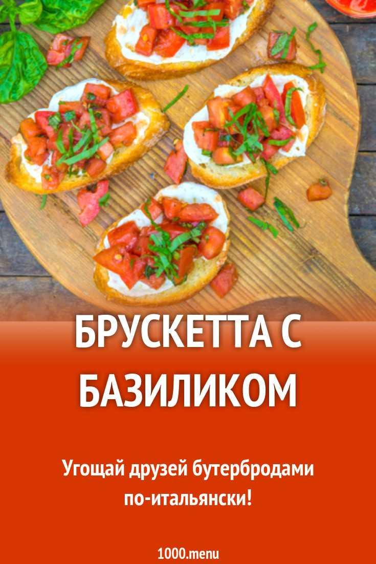 Брускетта с лососем: 4 изысканных и аппетитных рецепта