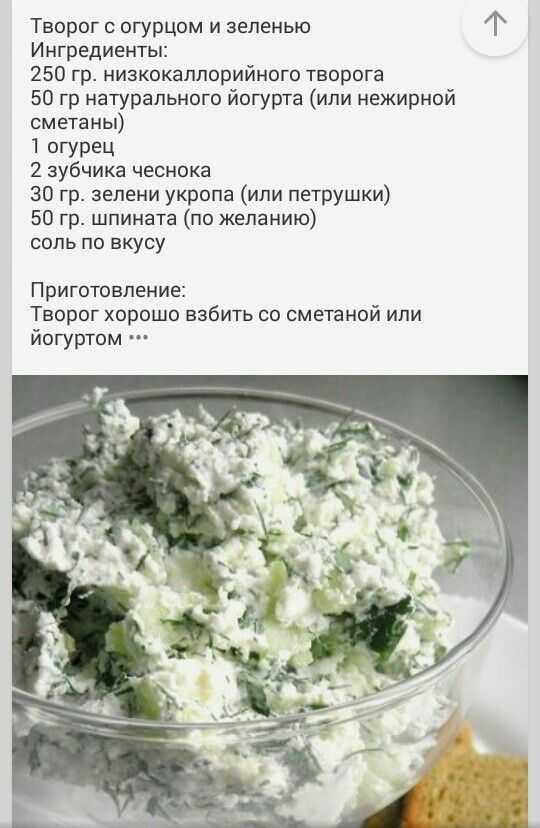 Салат творог с зеленью чесноком и помидорами рецепт с фото пошагово - 1000.menu