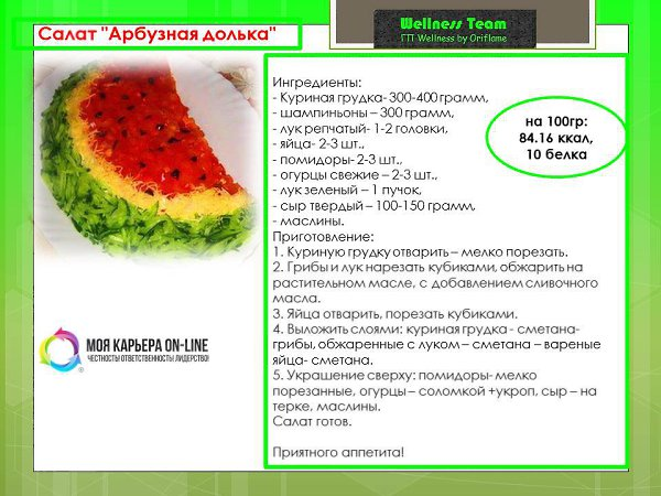 Салаты из арбуза, 33 рецепта, фото-рецепты / готовим.ру