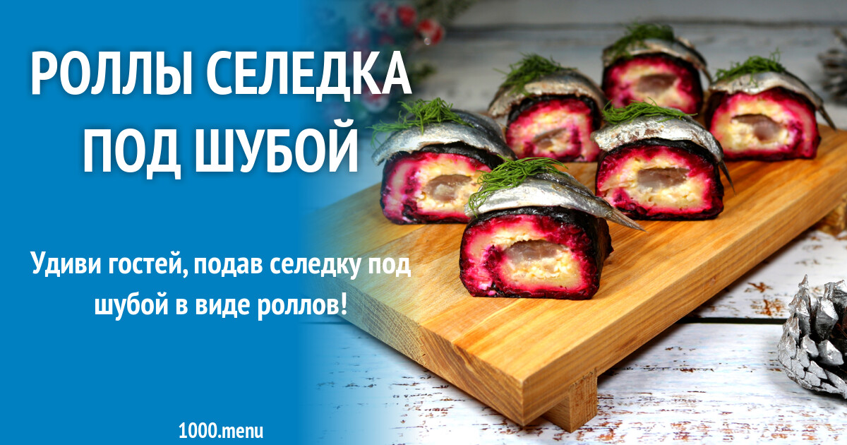 Салат вегетарианская шуба новогодняя рецепт с фото пошагово - 1000.menu