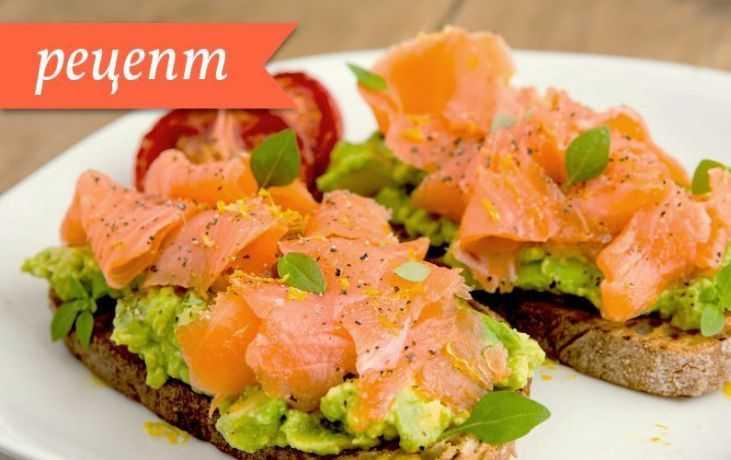 Бутерброды с авокадо и красной рыбой рецепт с фото пошагово - 1000.menu