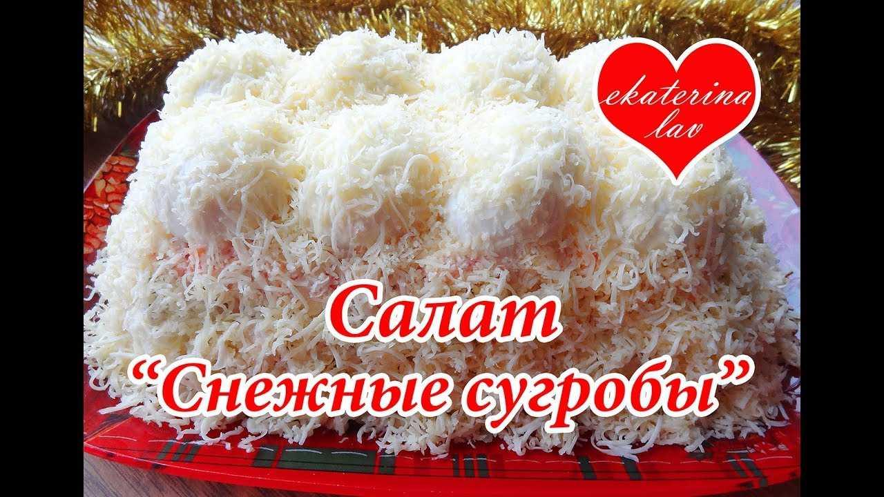 Салат сугробы новогодний пошаговый рецепт с фото с курицей и маринованным луком