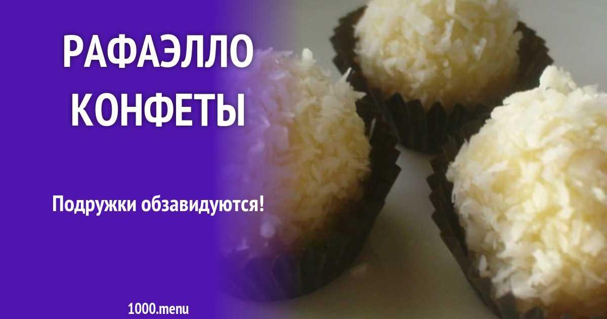 Салат рафаэлло с крабовыми палочками – невероятный вкус: рецепт с фото и видео