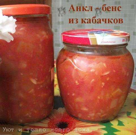 """Салат """"анкл бенс"""" из кабачков на зиму — рецепты салата анкл-бенс пальчики оближешь"""
