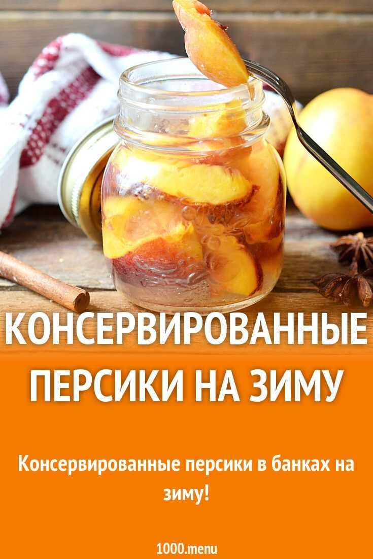 Персики в сиропе на зиму: рецепт с фото пошагово