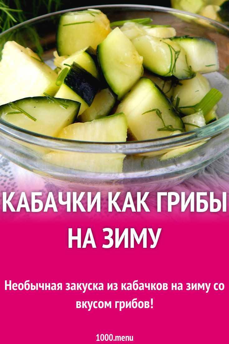 Салаты из кабачков на зиму: 24 рецепта заготовок » сусеки
