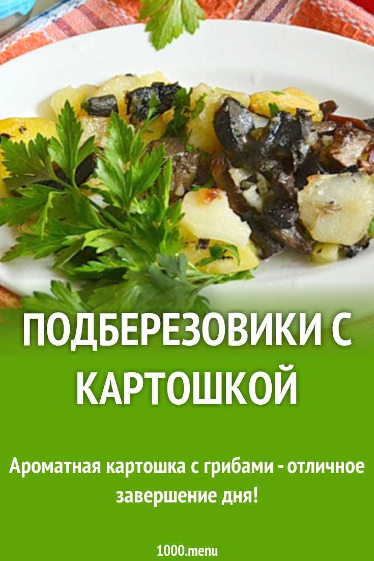 Жареные подосиновики: рецепт
