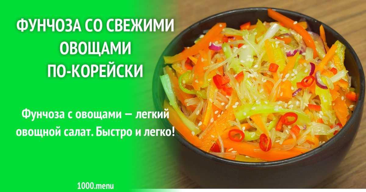 Салат с корейской морковью и ветчиной. пошаговый рецепт с фото   кушать нет