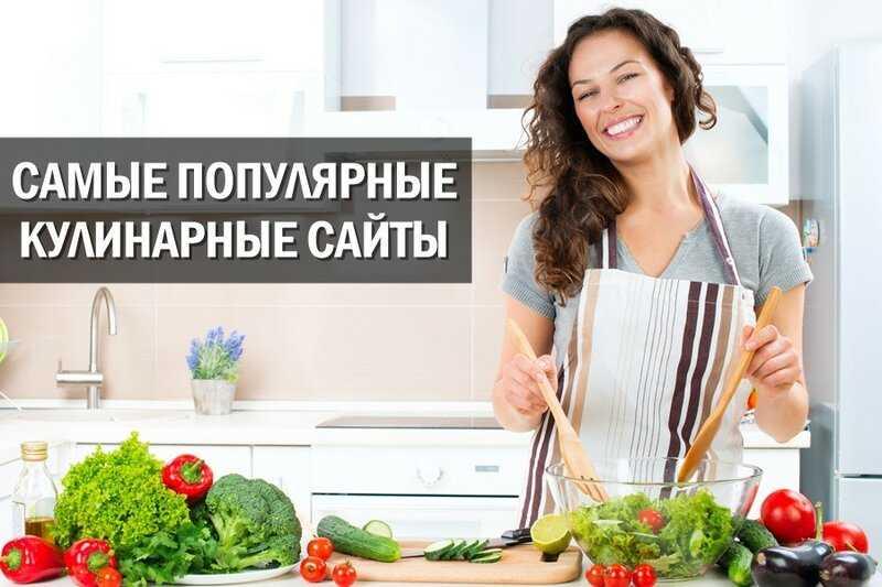 Вкусный салат на праздники и каждый день - готовится очень просто На страничке можно найти похожие рецепты, комментарии пользователей, кулинарные советы, рекомендации, подсказки, пошаговые фото