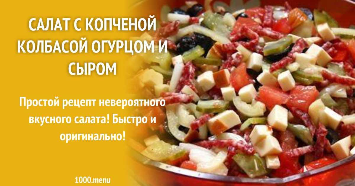 Салат с копченой колбасой и свежим огурцом - 8 пошаговых фото в рецепте
