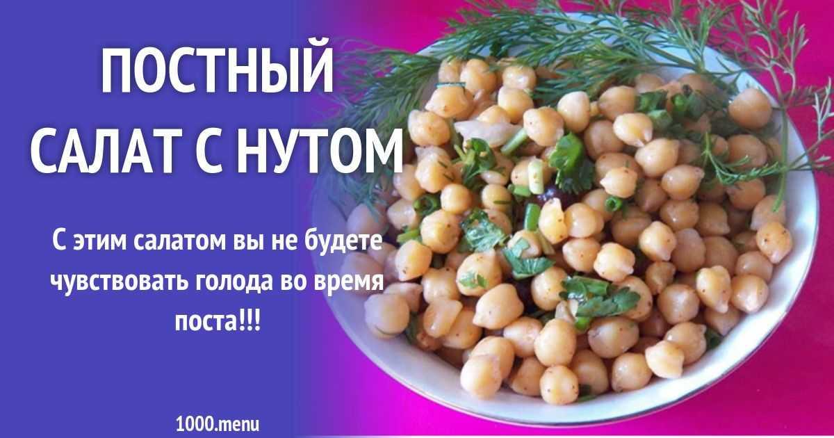 Очень простой, но при этом чрезвычайно сытный салатик для вегетарианцев и постящихся На странице есть комментарии пользователей, похожие рецепты, рекомендации, кулинарные советы, пошаговые фото этапов, подсказки