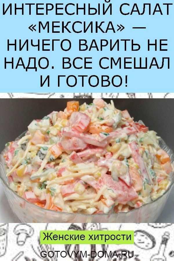 """Улетный салат """" минутка"""" для приготовления которого ничего не потребуется варить - люблю готовить - страна мам"""