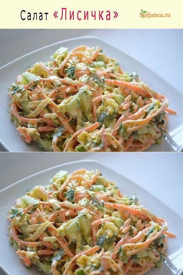 Как приготовить салат Лисичка под шубой: поиск по ингредиентам, советы, отзывы, пошаговые фото, подсчет калорий, удобная печать, изменение порций, похожие рецепты