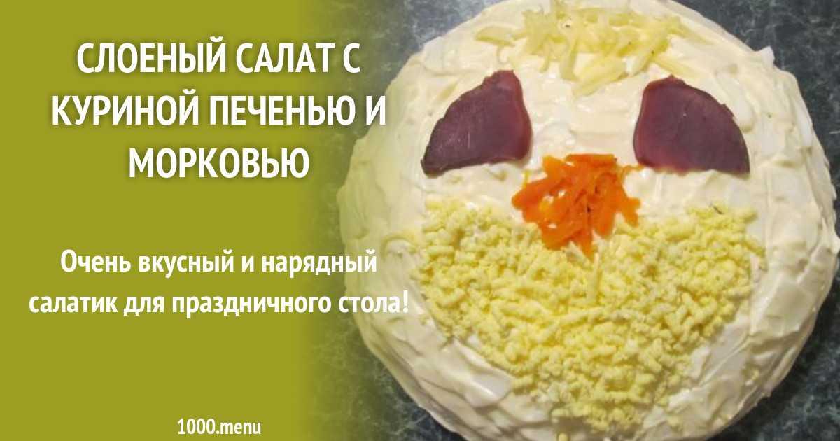 Салат из куриных сердец - питательная закуска, которая дополнит любой повседневный гарнир: рецепт с фото и видео