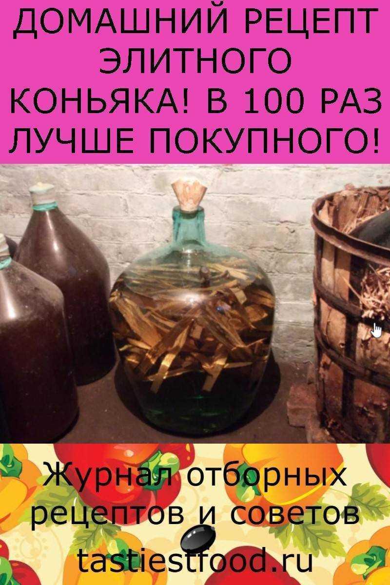 Как приготовить домашний коньяк с чернослива — лучшие рецепты
