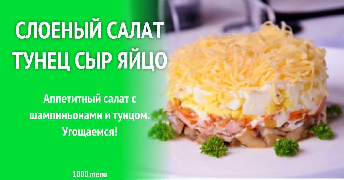 Салат нежность с грибами рецепт с фото пошагово - 1000.menu