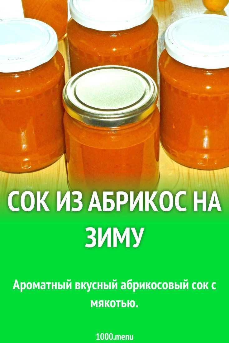 Абрикосовый сок: польза, вред. народные рецепты, заготовка на зиму