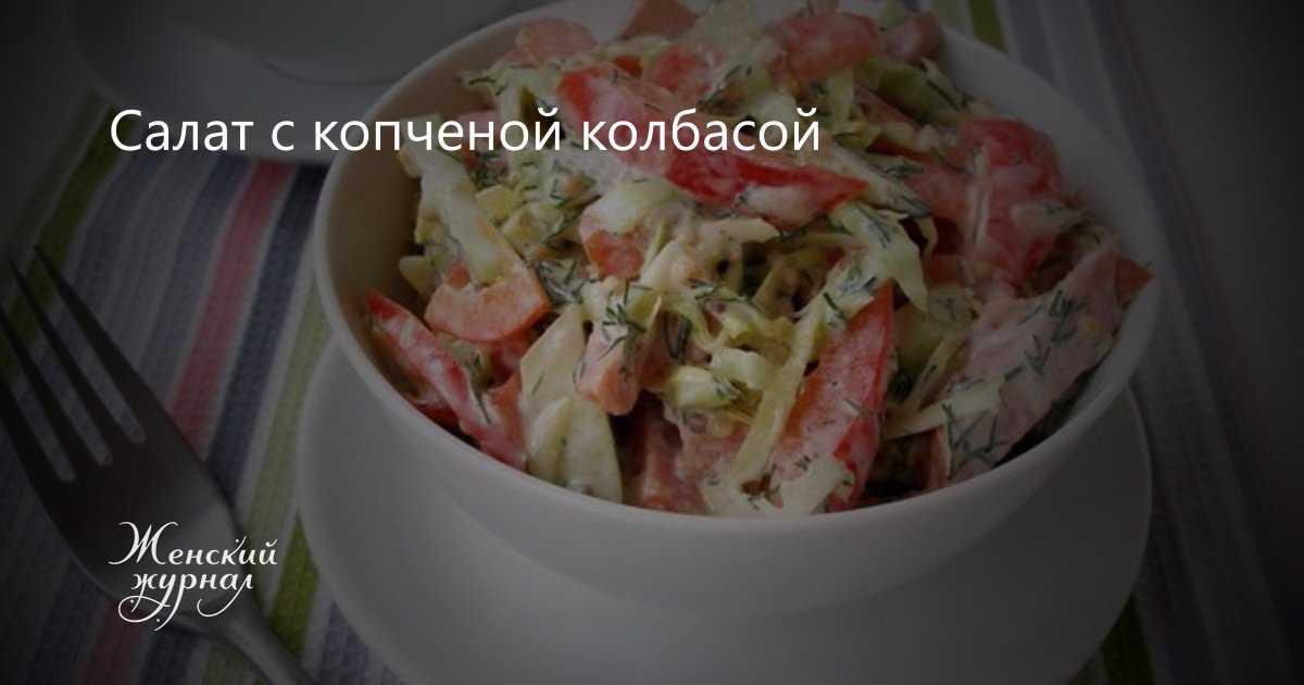 Салат с яйцом огурцом колбасой. салат с копченой колбасой и свежим огурцом