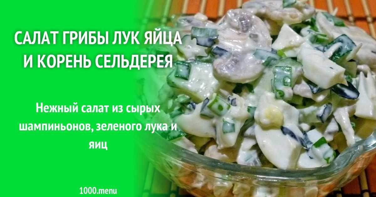 Салат курица с грибами и сыром слоями