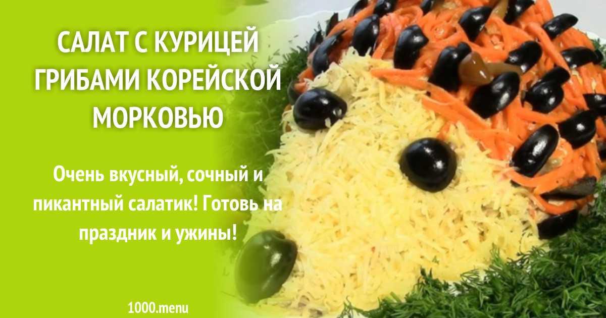 Салат с сердцем и корейской морковью