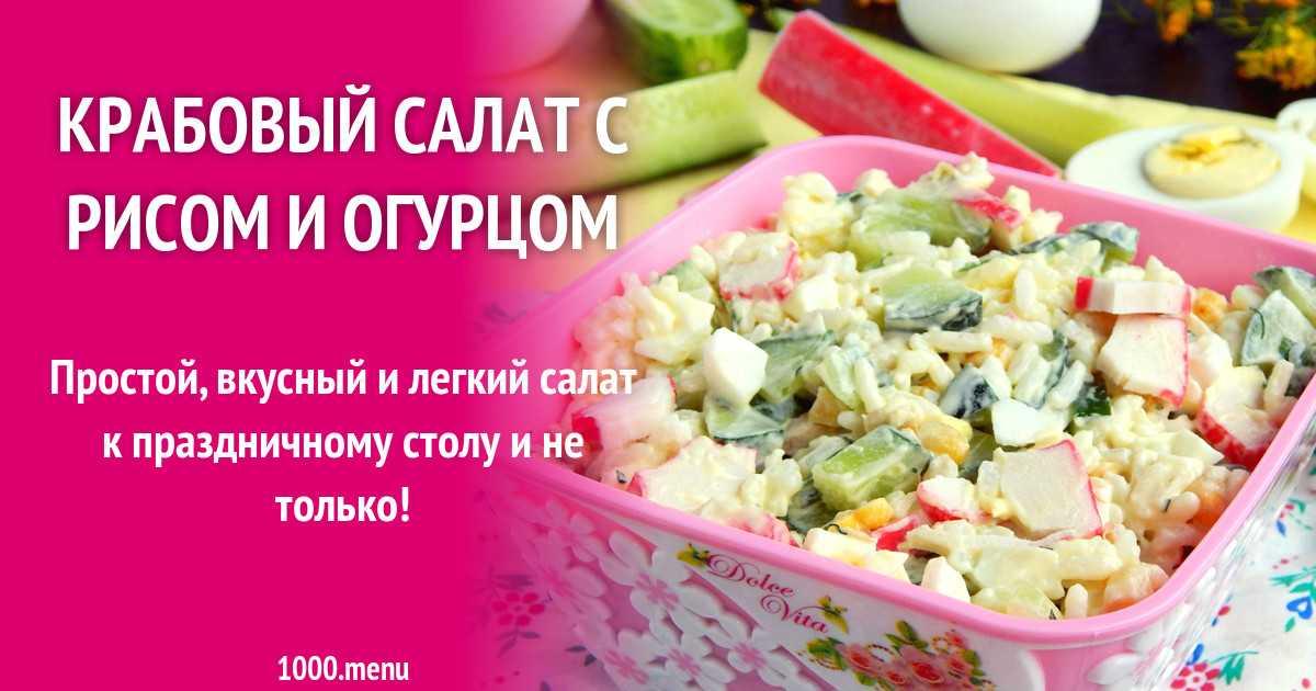 Крабовый салат без риса пошаговый рецепт быстро и просто от лианы раймановой