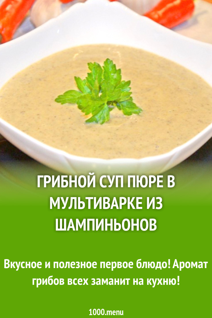 Рецепт грибного супа пюре из опят. грибные радости: рецепты самых вкусных супов из замороженных, свежих и сушеных опят. кремовый суп-пюре из опят