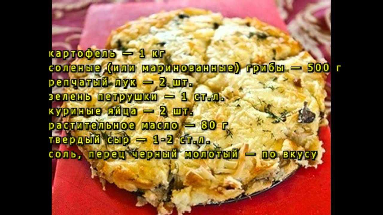 Пироги с солеными грибами и картошкой. пироги с солеными грибами