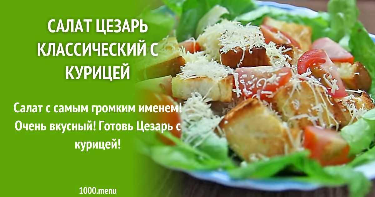 """Какой салат нужен для салата """"цезарь"""": выбор ингредиентов, приготовление соуса, фото - samchef.ru"""
