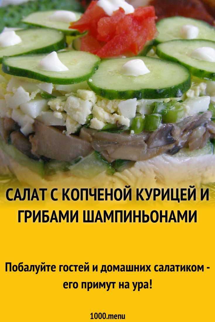 Салат грибная поляна с курицей рецепт с фото пошагово и видео - 1000.menu