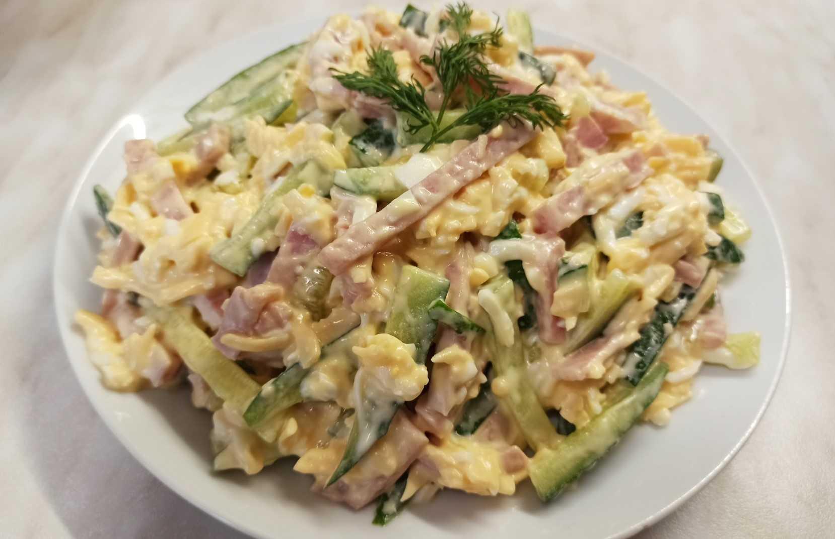 Салат с ветчиной — 16 рецептов приготовления в домашних условиях