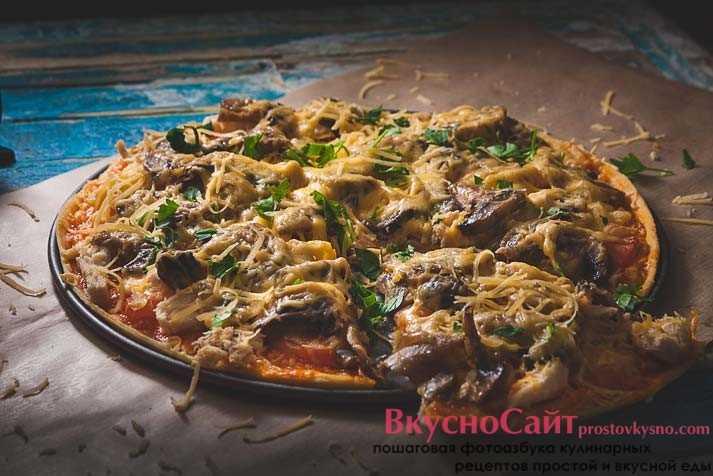 Пицца с грибами домашняя