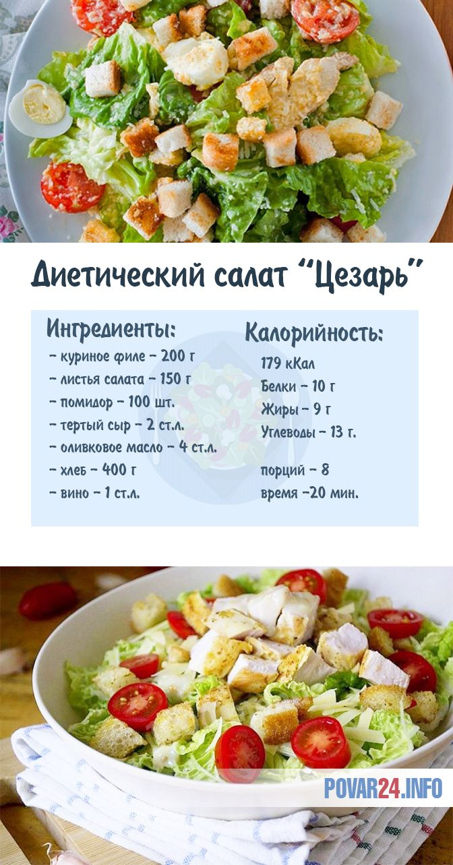 Соус для салата цезарь: рецепт классической заправки