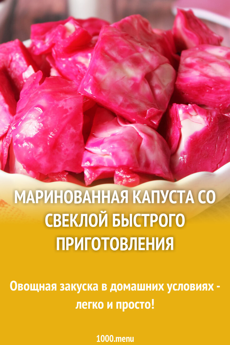 Маринованная капуста на зиму — очень вкусная и хрустящая. простые рецепты быстрого приготовления заготовки