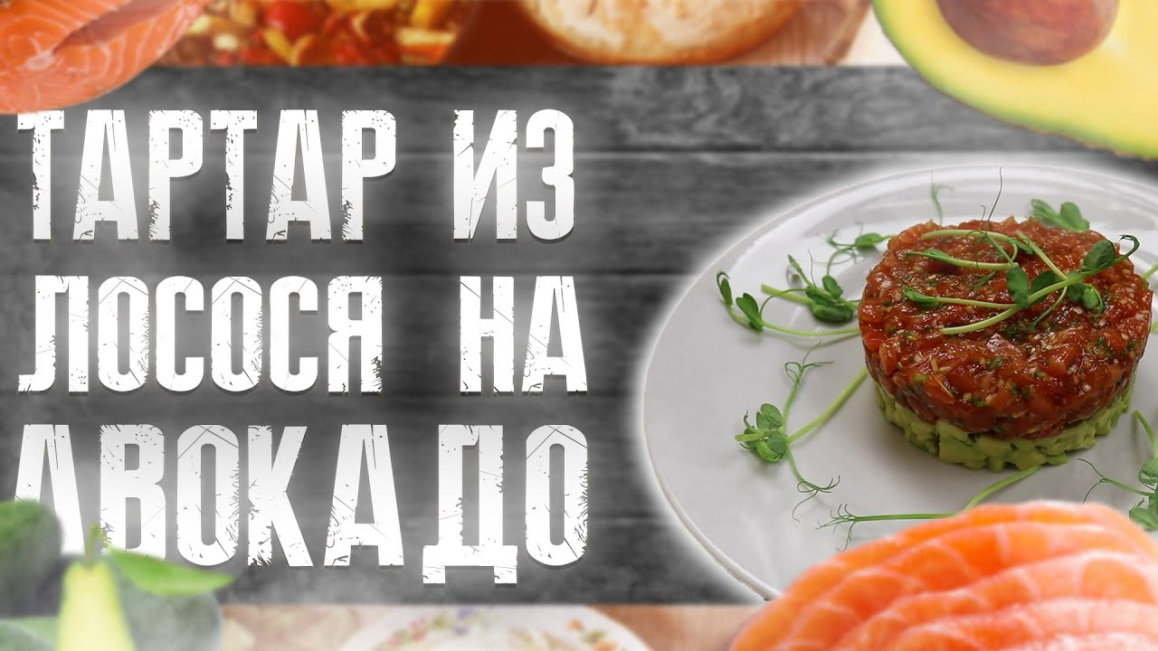 Тартар из лосося: топ-лучших рецептов