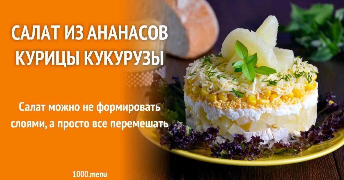 Тайский салат с креветками - 44 рецепта: салаты   foodini