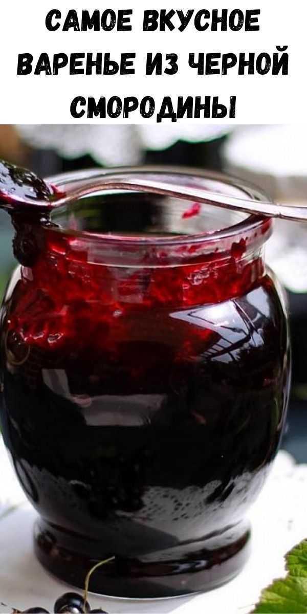 Желеобразное варенье из черной и красной смородины: рецепты, как сварить желе на зиму